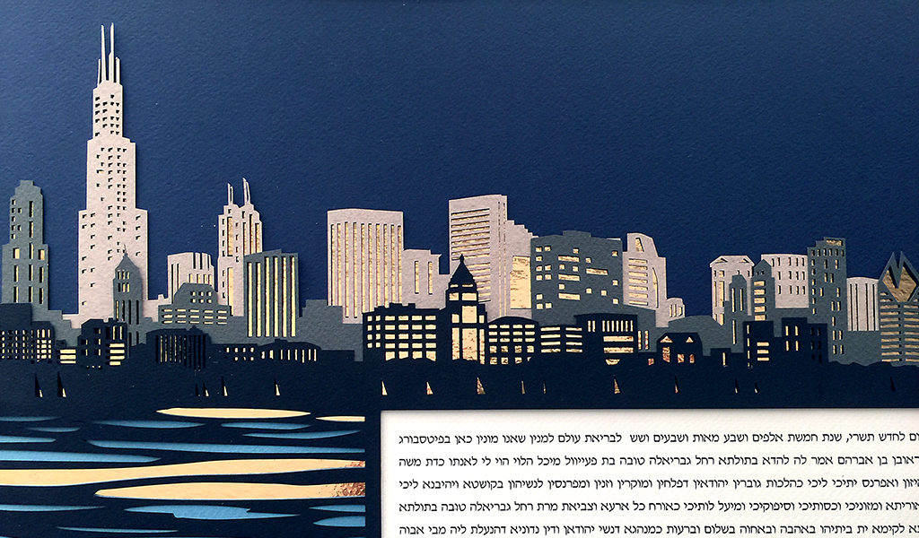 Chicago Papercut Ketubah