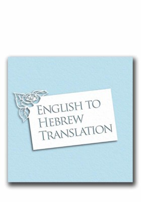 ketubah text translation