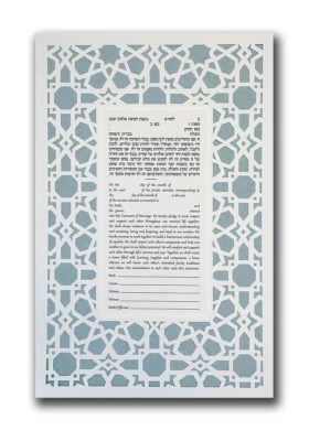 DIY Ketubah template. Free Ketubah download featuring Humanist ketubah text and an arabesque patterned design.