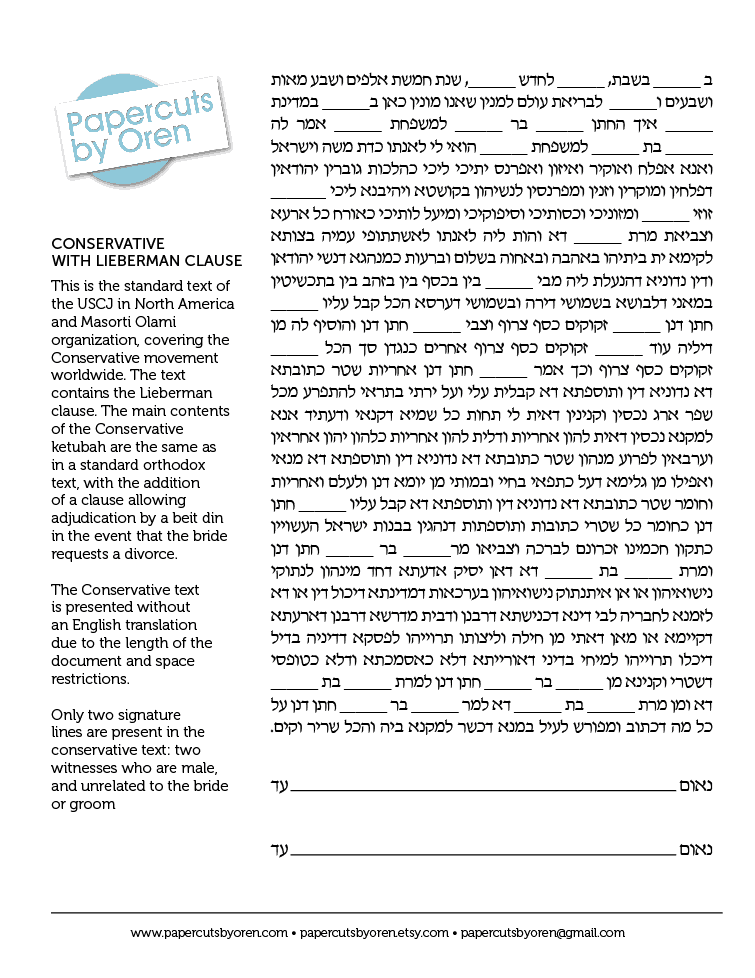 Standard Conservative ketubah with Lieberman Clause