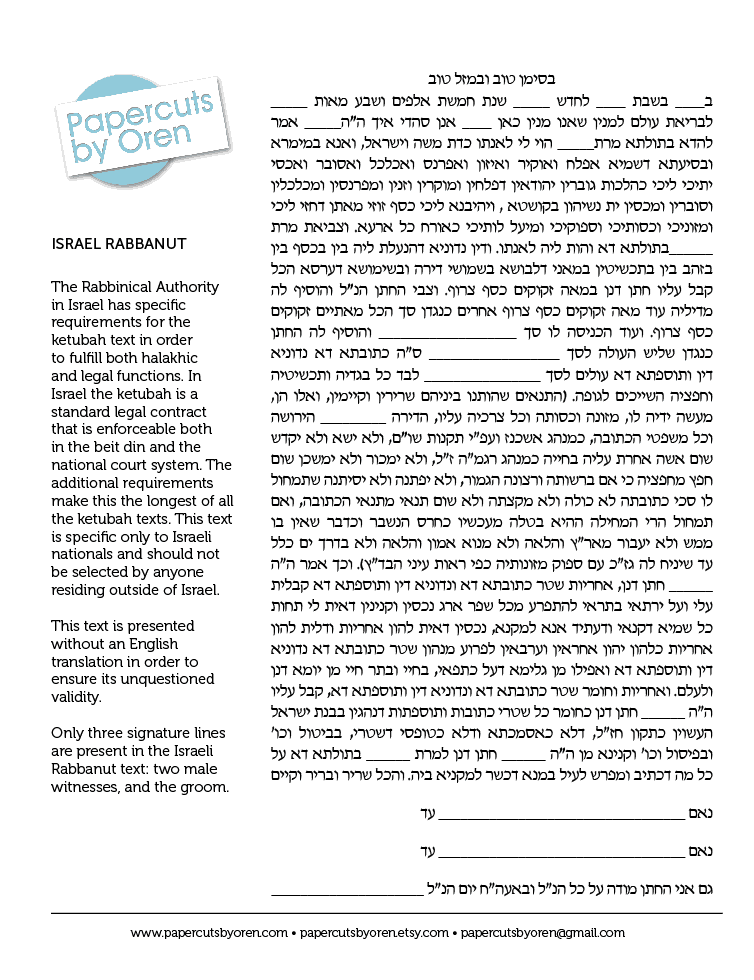 Standard Israeli ketubah text conforming to the Rabbanut of Israel