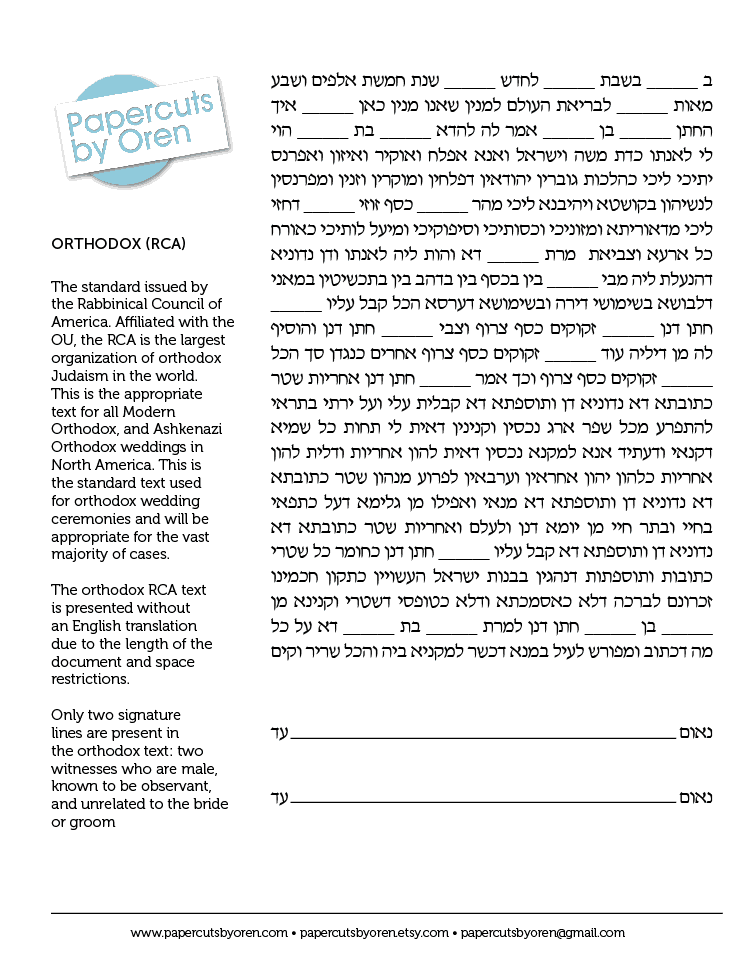 Orthodox RCA ketubah text for North American observant couples