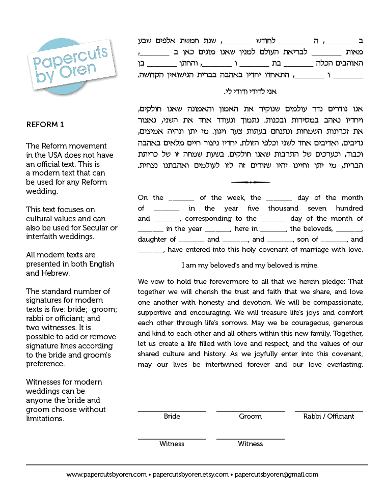 The first Reform ketubah text