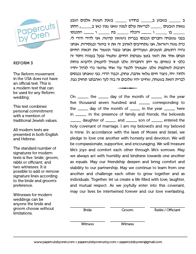 The third Reform ketubah text