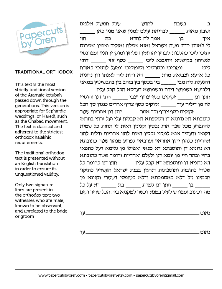 A traditional orthodox ketubah text. The wording is classical and appropriate for both Ashkenaz and Sephardic weddings.