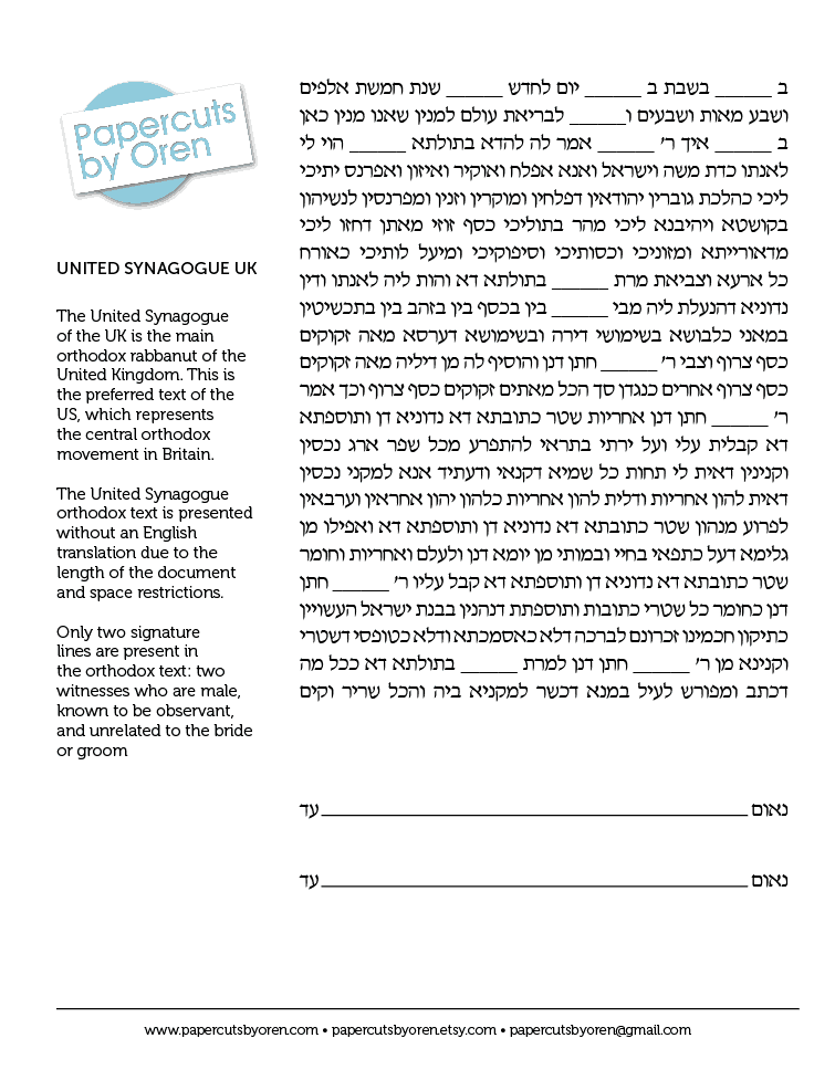 The standard ketubah text used by the United Synagogue of the UK.